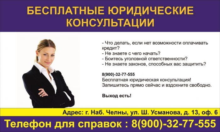 поезд Москва бесплатный номер телефона юриста для консультации говорит